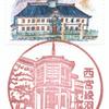 【風景印】西宮綾羽郵便局
