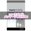 【nuroモバイル】2GBプランを5か月間トータル980円で利用する方法!