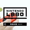 Nintendo Laboの衝撃 - 自称情報強者の敗北