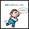 追いかけろ〜!