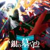 銀の墓守り(ガーディアン)2017年春アニメ 4億PVコミックアニメ化