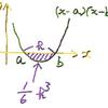 二次関数の定積分: 5/6 公式
