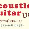 南砂町スナモ店 ACOUSTIC DAYインストアライブ開催します!
