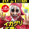 10月後半札幌近郊タレント・ライター来店予定
