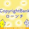 CopyrightBank正式ローンチ、NEMブロックチェーンで著作権管理