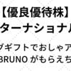 【優良優待株】イデアインターナショナル(3140)カタログギフトでおしゃアイテム 大人気のBRUNO がもらえちゃう!!