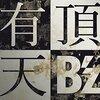 B'z 有頂天