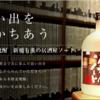 新橋の「有薫酒蔵(ゆうくんさがくら)」で高校よせがきノートを眺めながら楽しい時間を過ごす