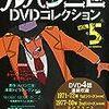 ルパン三世DVDコレクション 5号