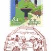 【風景印】白老郵便局(2020.4.21押印)