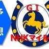 5/10(日)NHKマイルカップ(G1)の予想。タイセイビジョンから