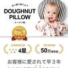 楽天ランキング1位常連のベビー枕(ドーナツ枕)
