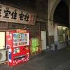 【駅メモ】GW旅行記最終日。国道駅へ【関東縦断】