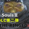 【PS4 /ダークソウルⅢ】DLC第二弾 The Ringed Cityを初見で攻略!(デーモンの王子クリアまで)