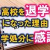 日本の高校を退学になった理由【退学処分に本当に感謝】