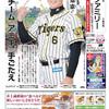 読売ファミリー3月22日号インタビューは 阪神タイガース監督 金本知憲さんです