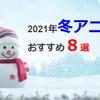 今からでも遅くない!2021年冬アニメ面白かったと評判の作品8選まとめ