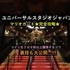 USJ ユニバ攻略★マリオカート ~クッパの挑戦状~コイン200枚以上獲得するコツ!![裏技]
