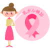 Breast cancer screening   乳癌検診