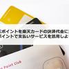 【楽天ポイント消化】楽天ポイントは楽天カード決済代金に充当するべき理由と金額調整