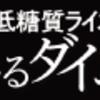 糖質77.9%OFFのnew rice+【トライス】