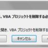 VBA プロジェクトを読み取れないため、データベースを開くことができません。Office 2016