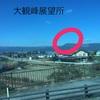 熊本の『阿蘇山』の絶景には本当に感動した!あれは実際に行ってみないと、その素晴らしさはわからない!