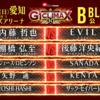【新日本プロレス】 G1クライマックス30 10.11 愛知大会 Bブロック