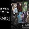 【娯楽】XENO(ゼノ)を買って子供たちと遊んでみた