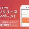 「au STARアプリ」提供開始について~リリースキャンペーンでデータ容量100MBプレゼント~