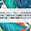 イリー・プロハースカは元RIZIN王者で強い?RIZINで負けは1度だけで現在はUFCランキング6位?昔は生粋の悪だったが日本愛が凄い?経歴や戦績をまとめてみた!