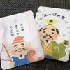 京のごえん茶さん #kyoto  #お茶