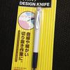 【100均】デザインナイフ(切り絵カッター)が買ったその日に壊れた【ダイソー】