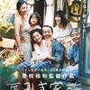 映画『万引き家族』ネタバレあらすじキャスト評価 是枝裕和監督パルムドール映画