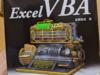 パーフェクト Excel VBAを読んだ話