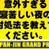 【素人大喜利!華麗なるIPPON公開】IPPAN-JIN GP#2【参加型イベント遊びまみれレポート】