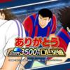 人気の無料スマホゲームアプリ「キャプテン翼 ~たたかえドリームチーム~」は伝説のサッカー漫画が本格対戦型サッカーゲーム