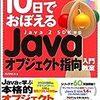〜どの本でも分からない人へ〜基本情報技術者試験を受けるにあたってプログラミング(Java)を独学で勉強するときのおすすめ本