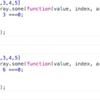 配列に値の存在有無を確認するsomeメソッド<JavaScript勉強中>