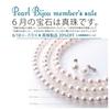 香川高松の真珠なら丸亀町のFRAUフラウがおススメ (パールメンバーズフェア開催中)