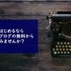 「はてなブログ」の無料で練習!ブログ始めるならこれで決まり!