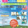 【明日開催】第4回 奄美の観光と物産展 in 大阪