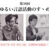 第38回 ゆるい言語活動のすゝめ(平成29年6月9日)