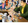 【感想と微ネタバレ】〆のグルメ 土山しげる先生のグルメ漫画