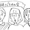ナナムラ式スパルタ婚活塾〜こじらせ女には荒療治せよ〜(1)