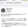 iOS 11.0.3が出た。iOS 11適用済なら時間は掛からない