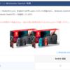 【2019年5月】NURO光への加入キャンペーンで任天堂スイッチが貰えた!