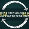 改善し続けるための仮説思考4ステップ 〜メルマガ改善PDCA事例解説〜