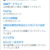 【財テク】総額100億円を還元!!「PayPay」の大規模なキャンペーンが12月4日9時にスタート!!