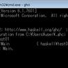 HaskellのGHCiでファイルに書いたプログラムをロードする方法